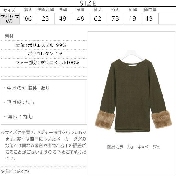 袖ファーニットソーチュニック [C2889]のサイズ表