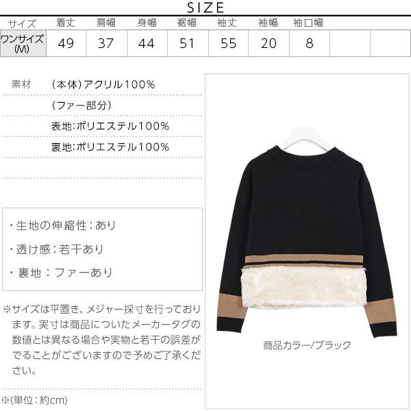 異素材MIX☆裾ファー切替ニットプルオーバー [C2899]のサイズ表