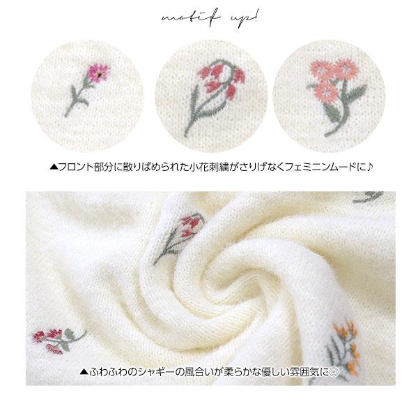 刺繍シャギーニット [C2910]