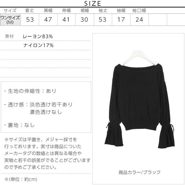 袖リボンハイゲージニット [C2926]のサイズ表