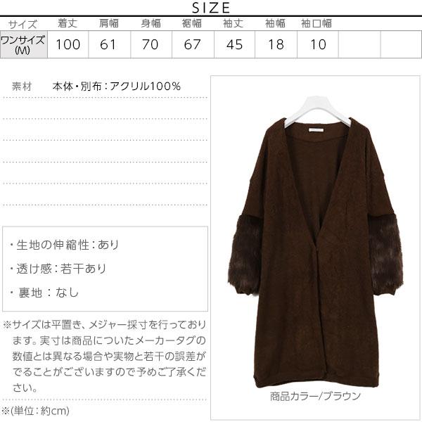 袖フェイクファーロングカーディガン [C2930]のサイズ表