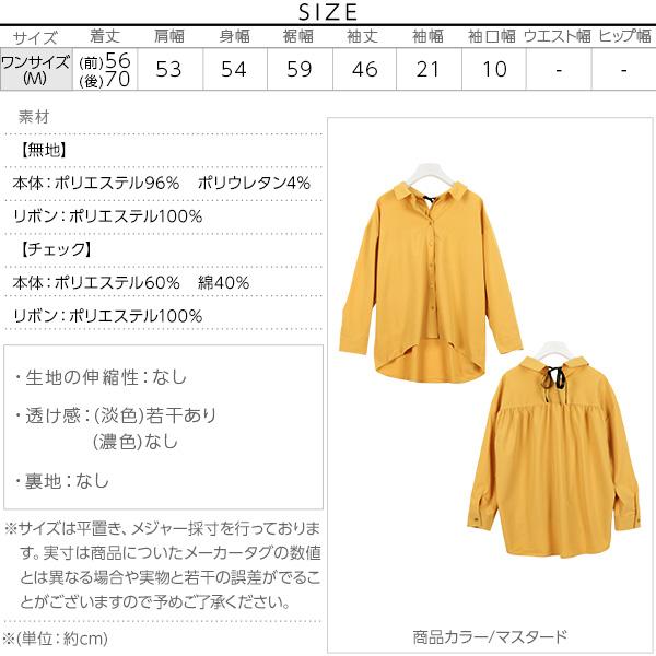 バックリボン☆スキッパーシャツ [C2936]のサイズ表
