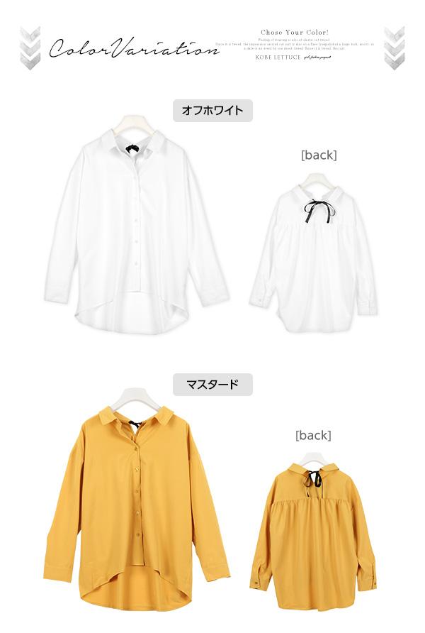 ≪ウィンターセール特価!!≫バックリボン☆スキッパーシャツ [C2936]