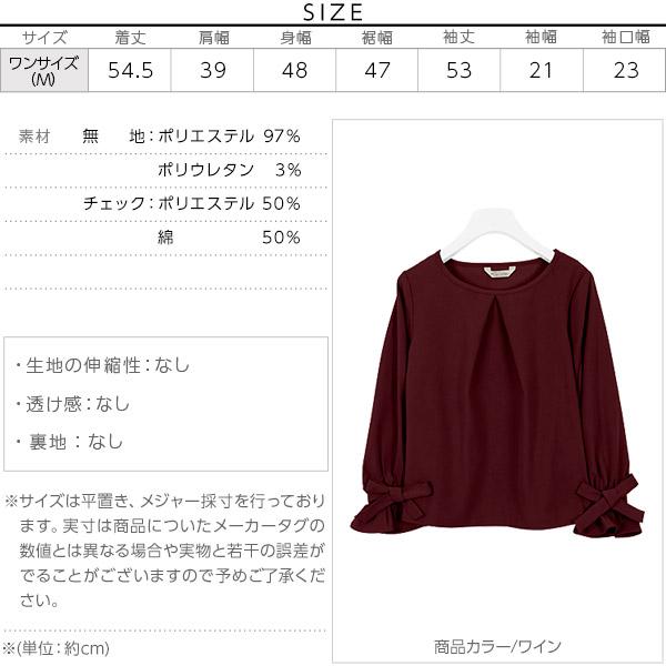 袖リボン×タックデザインブラウス[C2938]のサイズ表