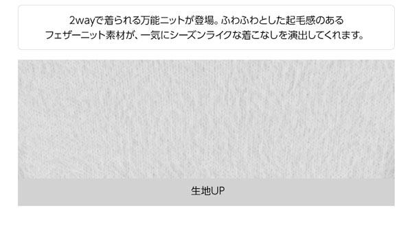 ≪ファイナルセール!≫2wayフェザーニットトップス [C2939]