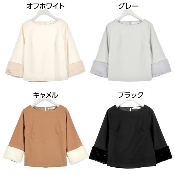 袖ファーデザイン☆プルオーバートップス [C2942]