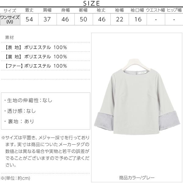 袖ファーデザイン☆プルオーバートップス [C2942]のサイズ表