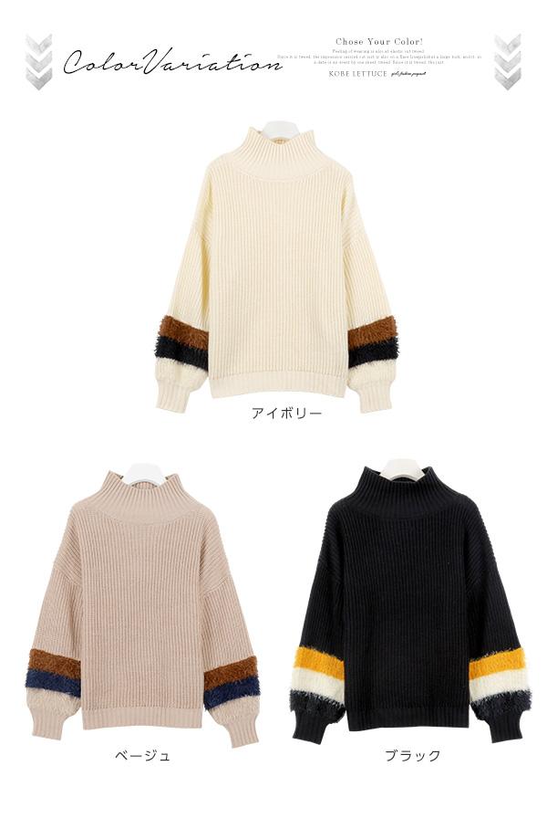 袖配色フェザー☆ハイネックニット [C2947]
