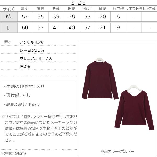 2タイプ☆ベーシックトップス [C2948]のサイズ表