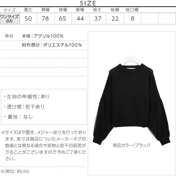 袖ドットチュールニット [C2953]のサイズ表
