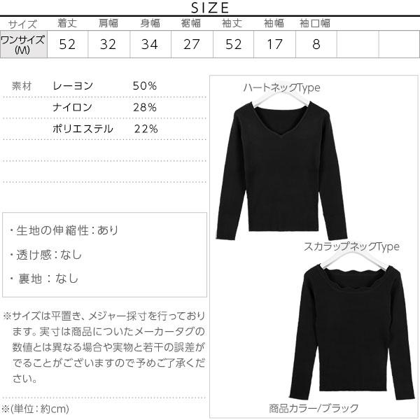 選べるネックType☆柔らかもっちりリブニット[C2975]のサイズ表