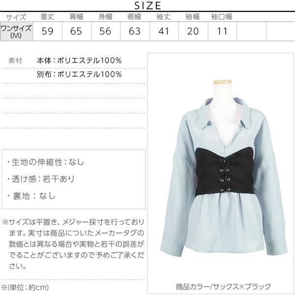 レースアップビスチェドッキングブラウスシャツ [C2986]のサイズ表