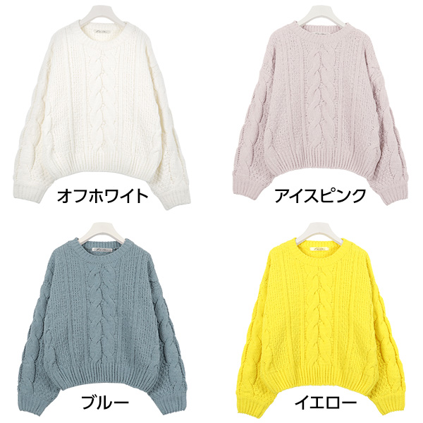 モールヤーン☆ケーブル編みニットトップスセーター [C3018]