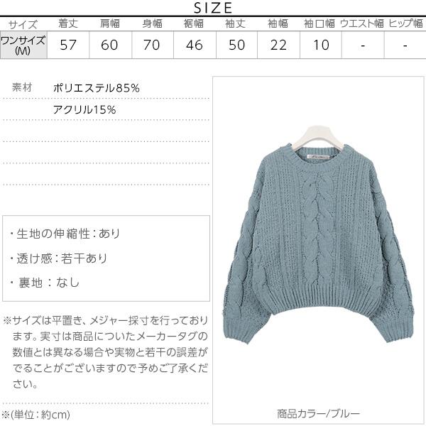 モールヤーン☆ケーブル編みニットトップスセーター [C3018]のサイズ表