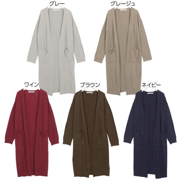 ふんわり柔らかマシュマロタッチ☆ロングニットカーディガン[C3021]
