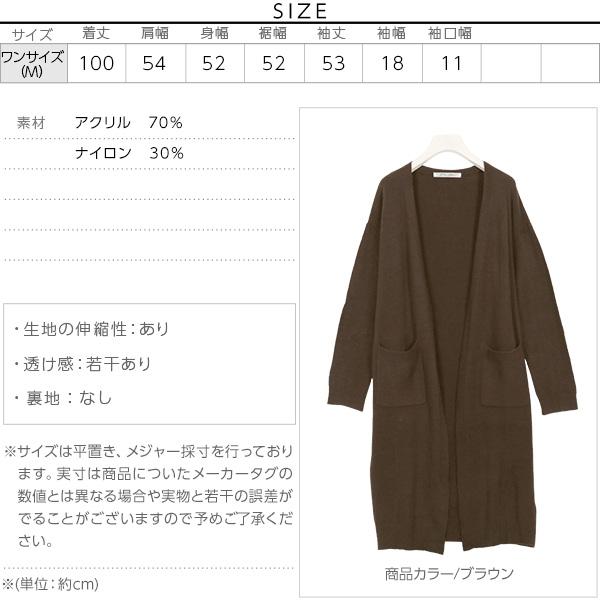 ふんわり柔らかマシュマロタッチ☆ロングニットカーディガン[C3021]のサイズ表