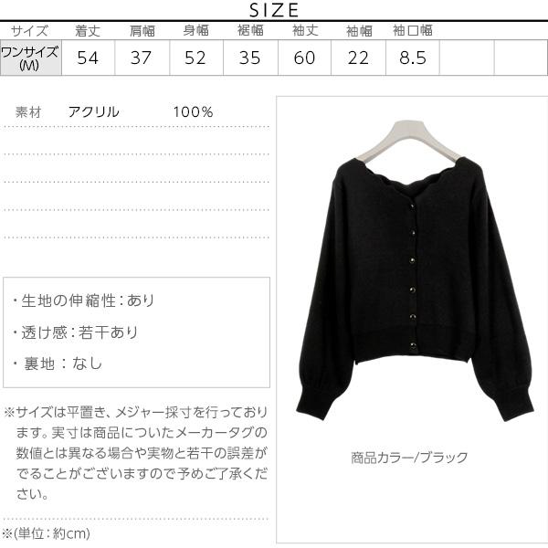 2way☆スカラップデザインカーディガン [C3024]のサイズ表