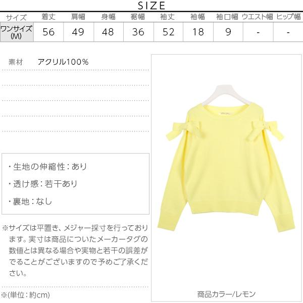 ドロップショルダー☆ニットプルオーバートップス [C3027]のサイズ表