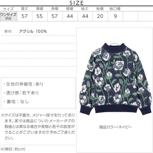 ふわふわモヘアタッチ花柄ジャガードニット[C3033]のサイズ表