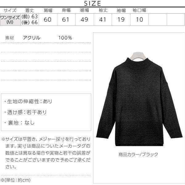ベーシックデザイン★モックネックアンバランスヘムニット [C3043]のサイズ表