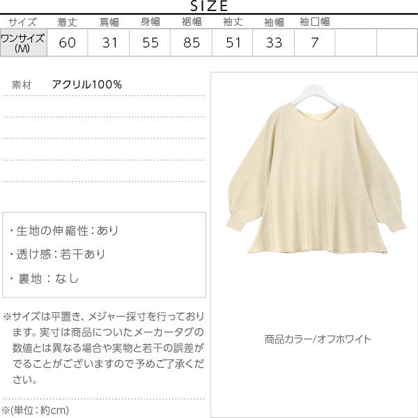 バルーンスリーブ☆フレアローゲージニットトップス [C3055]のサイズ表