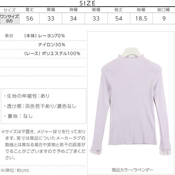 袖レースメロウヘムリブニットトップス [C3056]のサイズ表