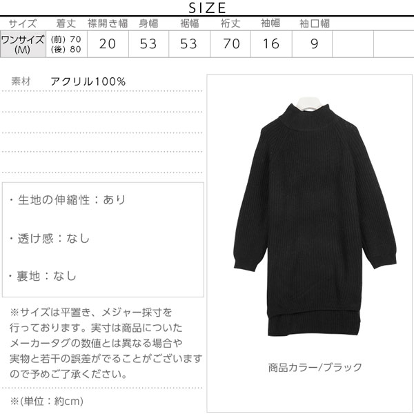 裾スリット入り★ハイネックチュニックニットトップス [C3066]のサイズ表
