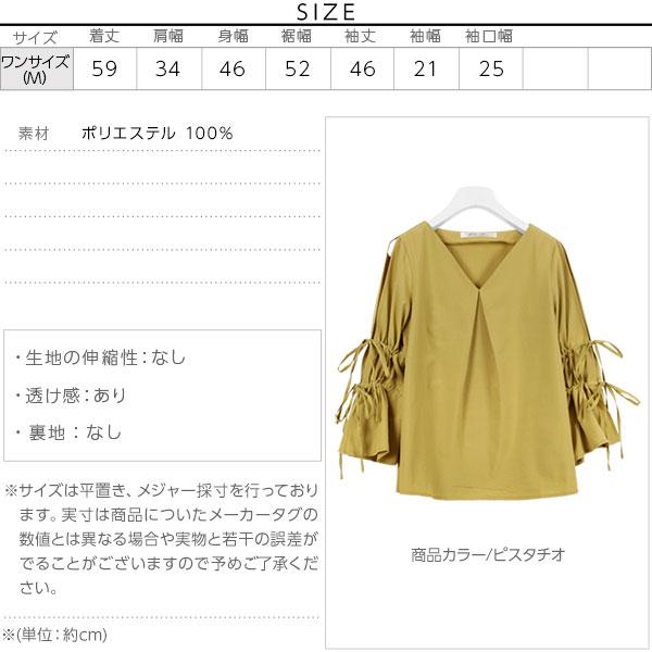 2段シャーリングリボン☆タック入りVネックブラウス [C3067]のサイズ表