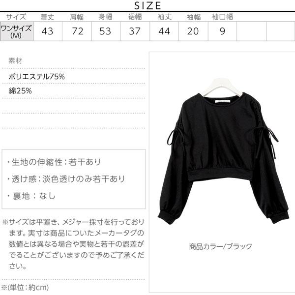 ショート丈バルーンドローストリング裏毛トップス [C3070]のサイズ表
