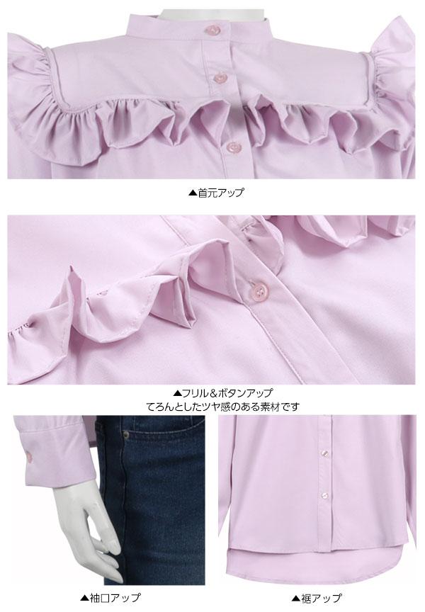 フリルデザインシャツ [C3071]
