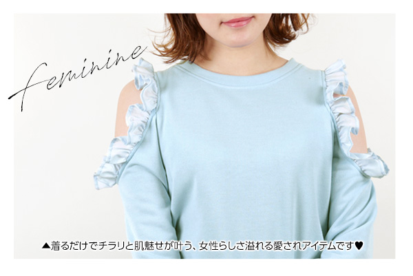 ≪ファイナルセール!≫肩開きフリルトップス [C3074]