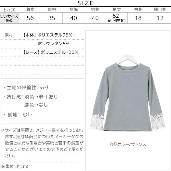 袖口レースニットソートップス [C3075]のサイズ表
