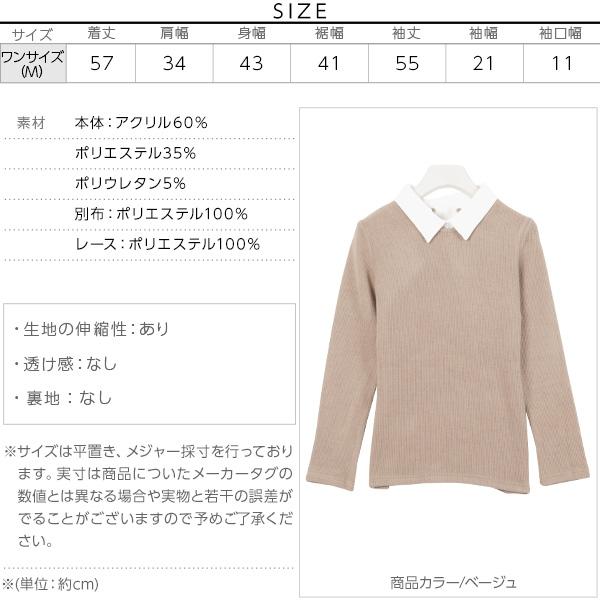 フラワー刺繍シャツ襟付き細リブニットソー[C3076]のサイズ表