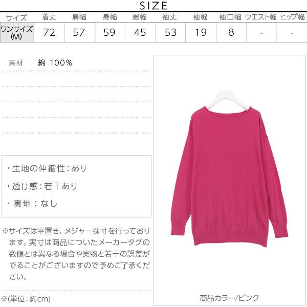 裾スリット入り☆おうちで洗えるボートネックゆったりニット[C3077]のサイズ表