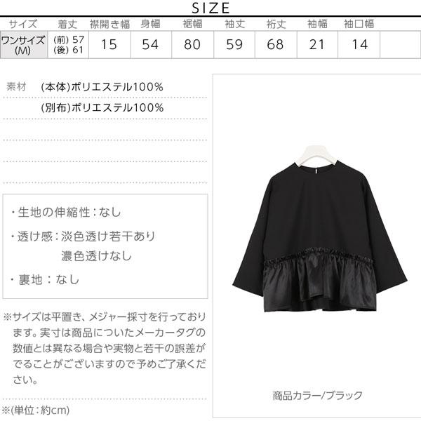 ≪ファイナルセール!≫サテン裾フリルプルオーバー長袖ブラウス[C3083]のサイズ表