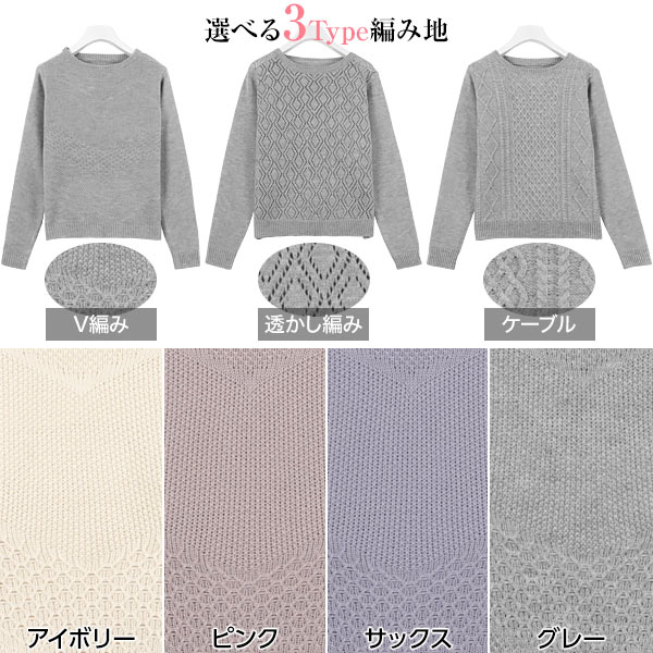 選べる3Type編み地☆シンプルニットプルオーバー [C3090]