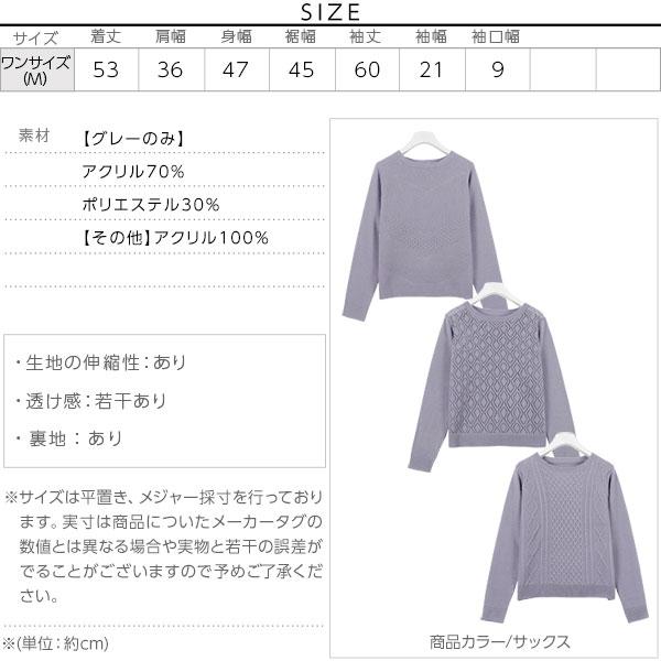 選べる3タイプ 編み地☆シンプルニットプルオーバー [C3090]のサイズ表