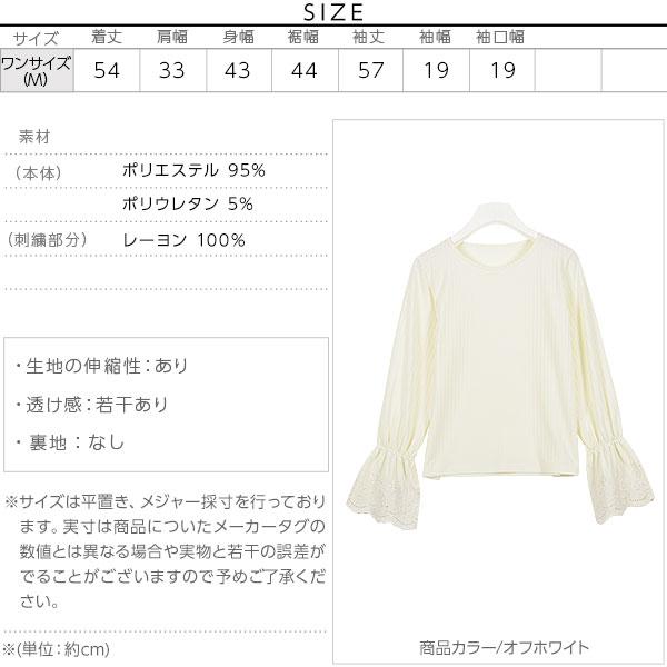 袖レース刺繍プルオーバー [C3098]のサイズ表