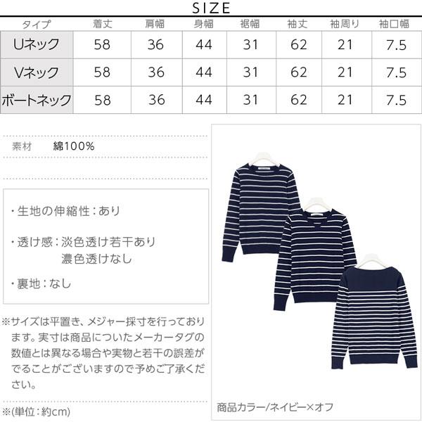 選べる3type★ゆったりニットトップス [C3100]のサイズ表