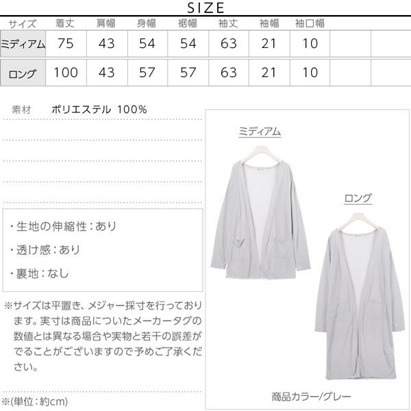 選べる2丈☆シアーロングニットソーカーディガン [C3108]のサイズ表