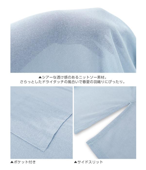 選べる2丈☆シアーロングニットソーカーディガン [C3108]