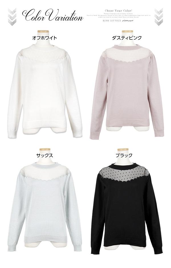 ドットチュール&スカラップ☆ハイゲージニットトップス[C3113]