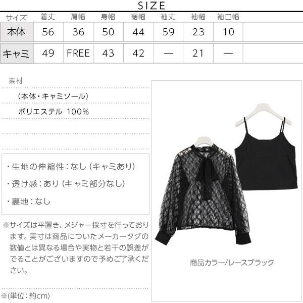 前後で着られる2Way☆ボウタイレーストップス [C3121]のサイズ表