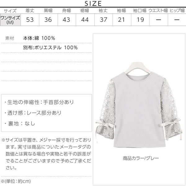 袖オーガンジーリボンデザイントップス [C3122]のサイズ表