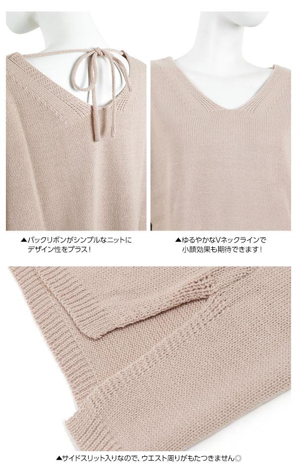 ≪サマーセール!!≫袖&サイドスリット☆バックリボンゆったりニットトップス [C3124]
