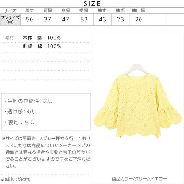 刺繍レースブラウス [C3126]のサイズ表