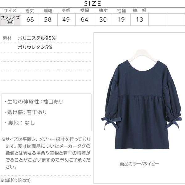 袖リボン付き☆長袖シャツブラウス [C3130]のサイズ表