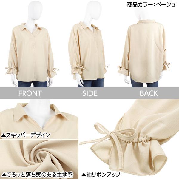 袖リボンドルマンシャツ [C3136]