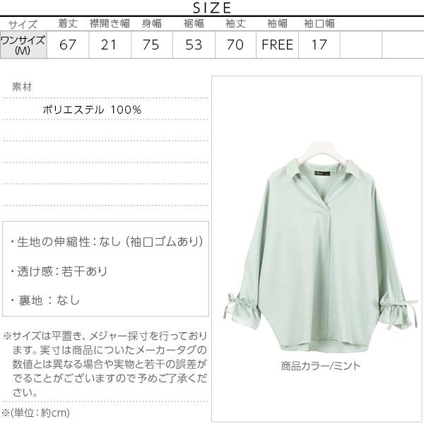 袖リボンドルマンシャツ [C3136]のサイズ表