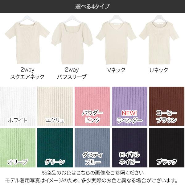 選べる4タイプ 5分袖リブニット[C3147]